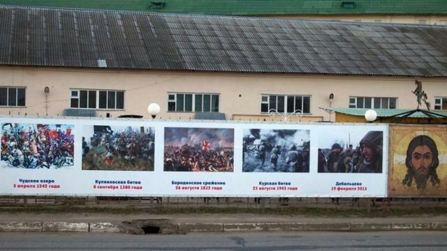 Куликовская битва, Бородинское сражение, Курская битва и Дебальцево