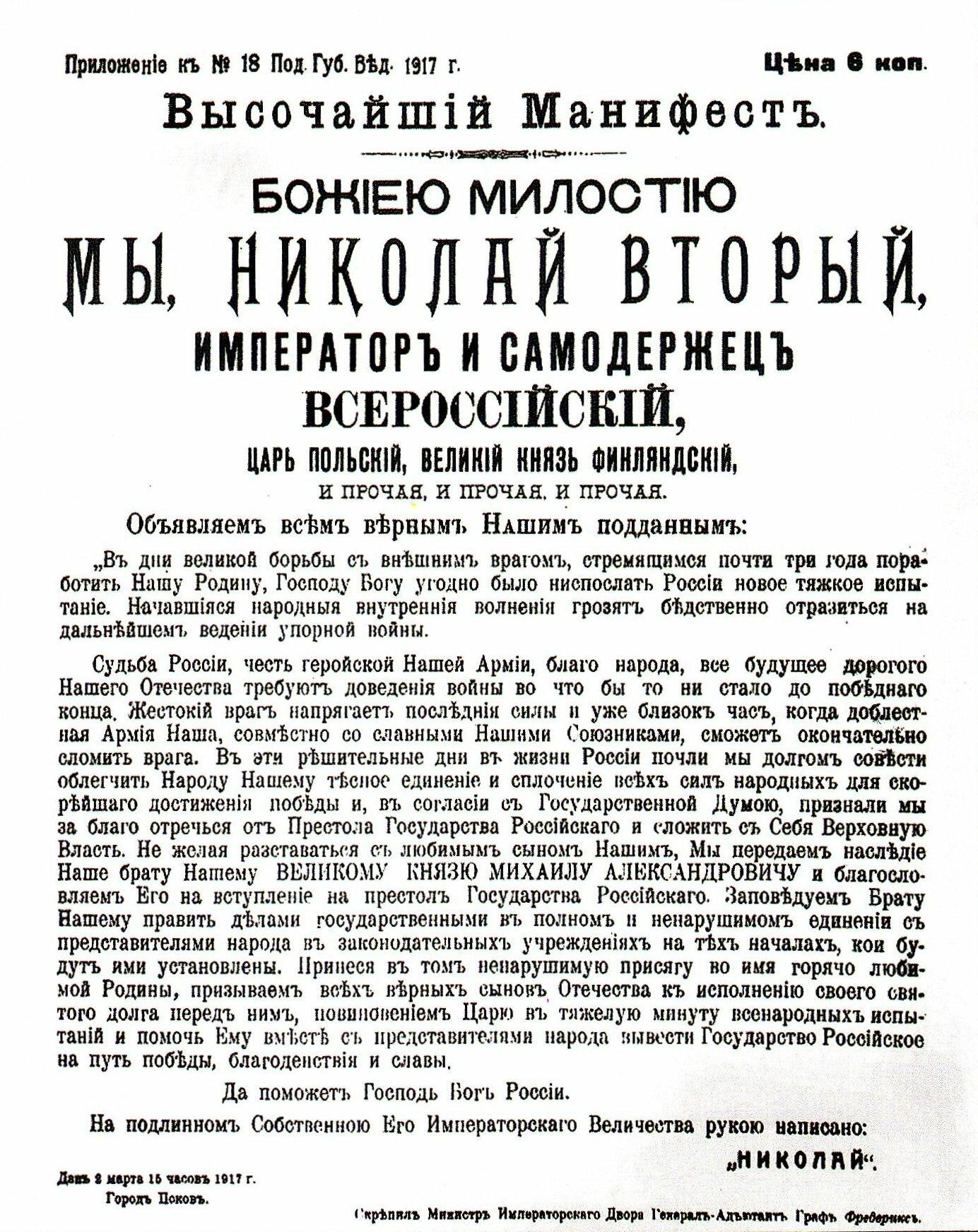 Документ об отречении Николая Второго от престола