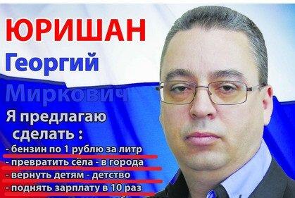 """Георгий Юришан, кандидат от """"Единой России"""""""
