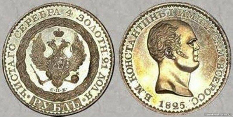 Самая дорогая монета - рубль императора Константина