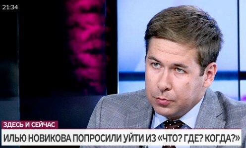 """Илья Новиков исключен из """"Что? Где? Когда?"""""""