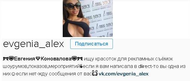 """""""Невеста"""" Путина"""
