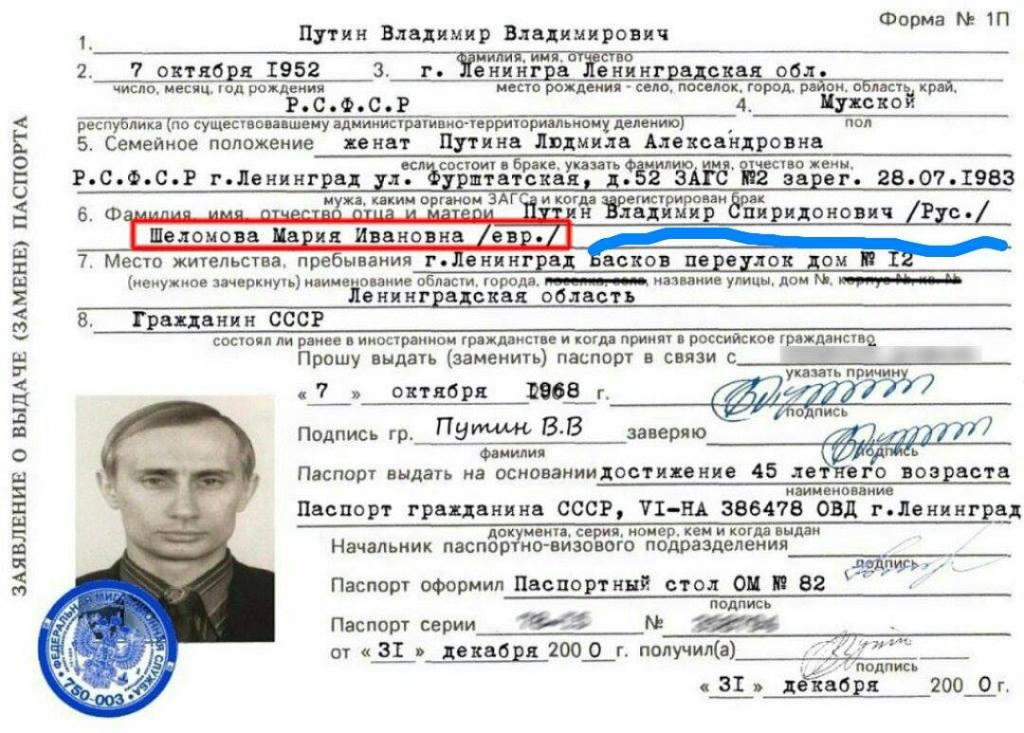 Путин еврей