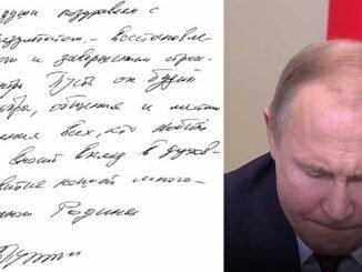 Почерк Путина